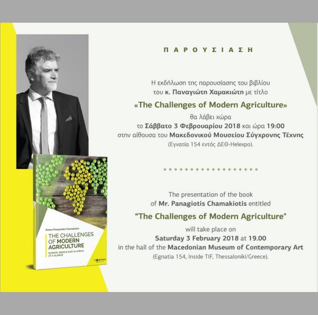 "The Challenges of Modern Agriculture"" – Book Presentation"